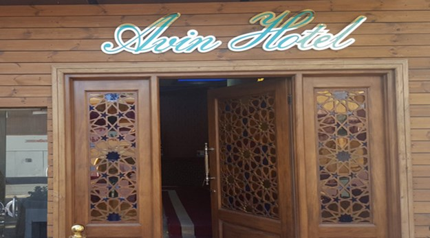 ورودی هتل آوین اصفهان-آوین