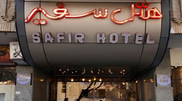 نمای بیرونی هتل سفیر اصفهان-سفیر