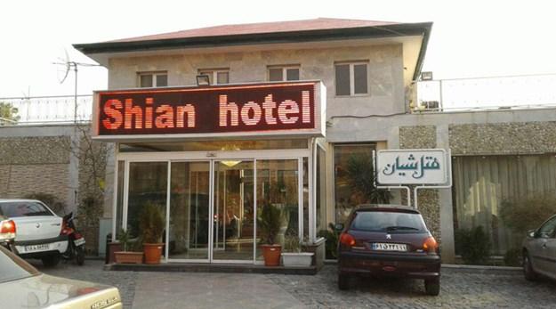 نمای هتل شیان تهران-شیان