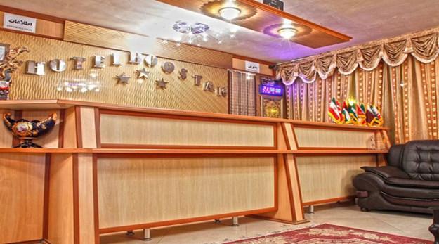 لابی هتل بوستان سرعین-بوستان