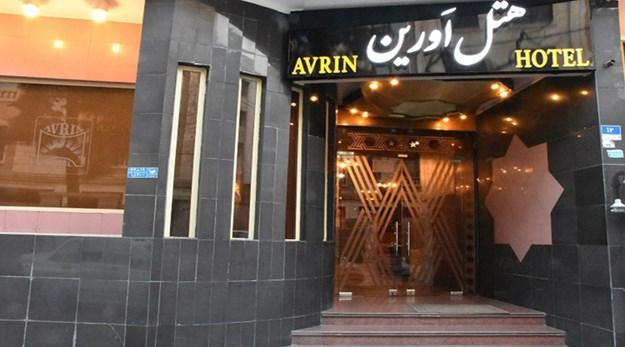 ورودی هتل آورین تهران-اورین