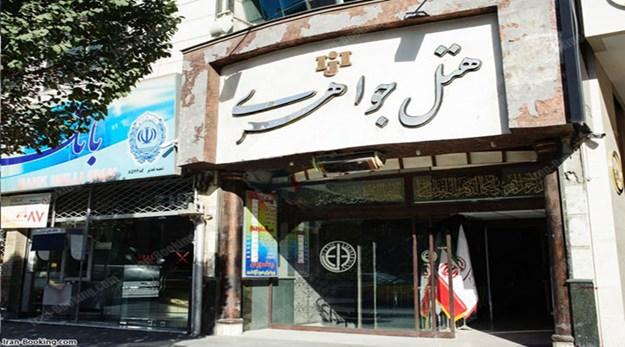 نمای سردر هتل جواهری مشهد-جواهری