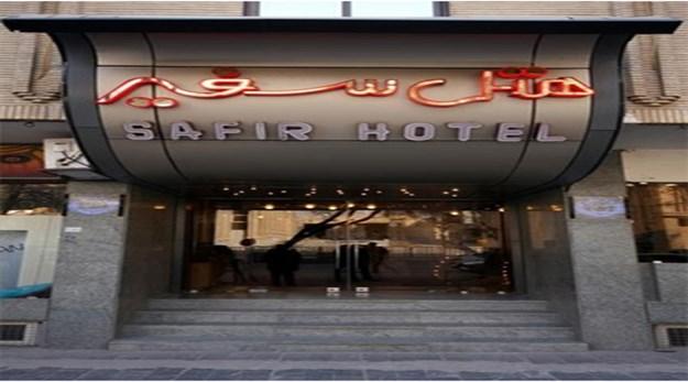 نمای هتل سفیر تهران-سفیر